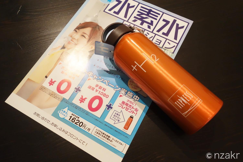 水素水オプション専用のボトル