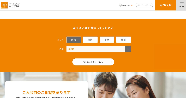 ティップネス 公式Webサイト