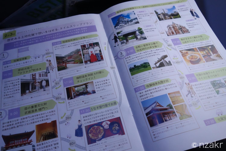 佐賀、広島の観光ルート
