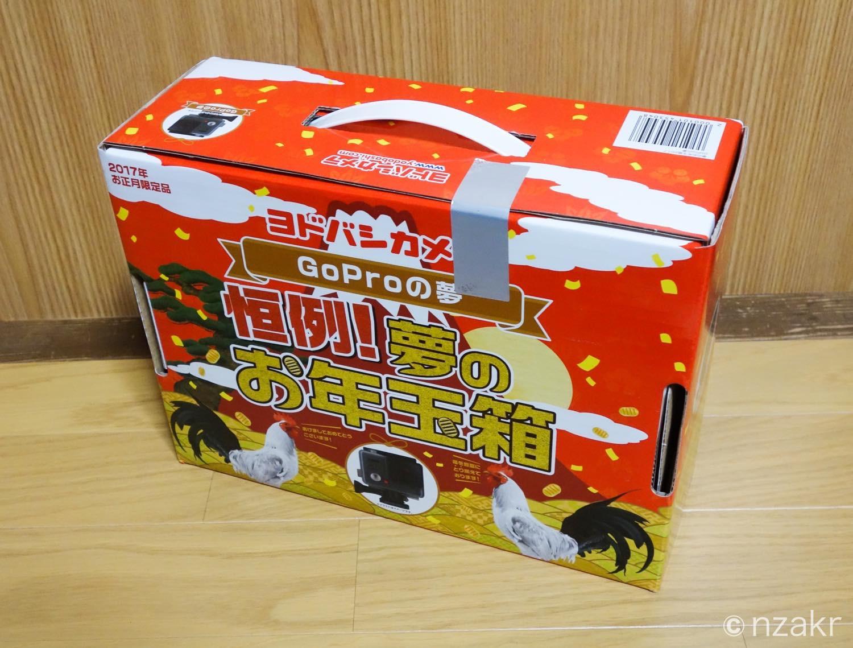 ヨドバシカメラ福袋2017 Go Proの夢 20,000円