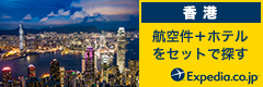 Expediaの香港(航空券+ホテル)のツアー
