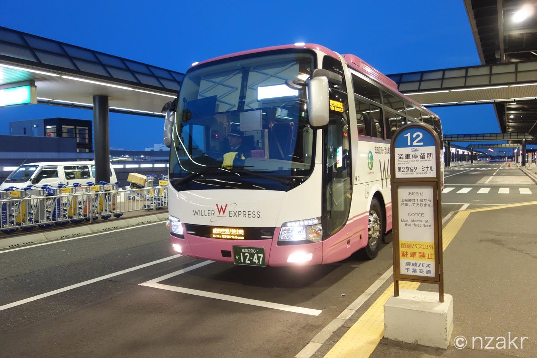 ウィラートラベルの空港バス