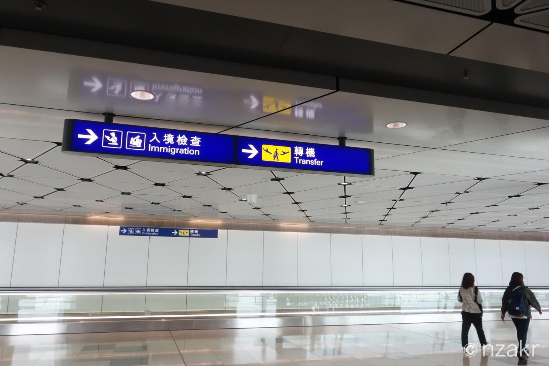 香港に到着