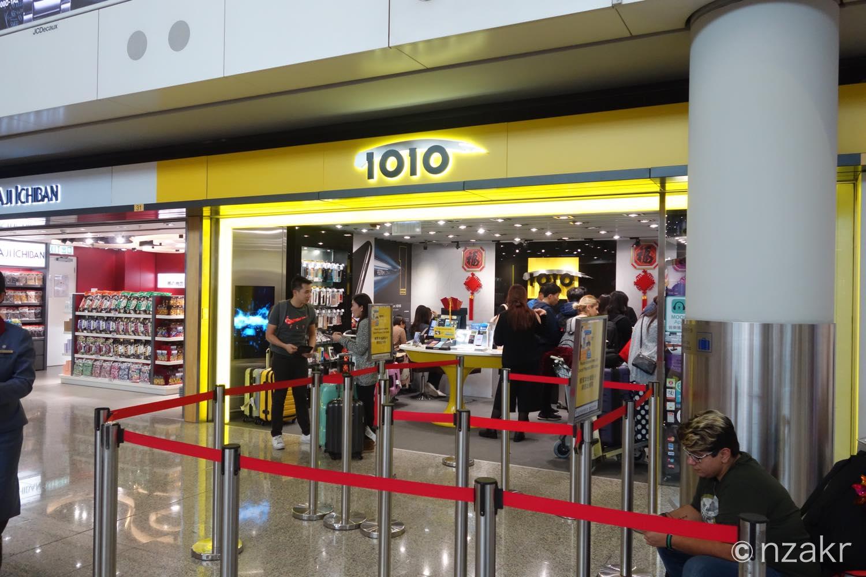 SIMカードの購入「1010」