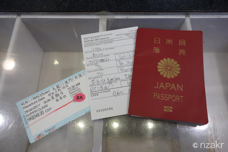 香港の出国カード