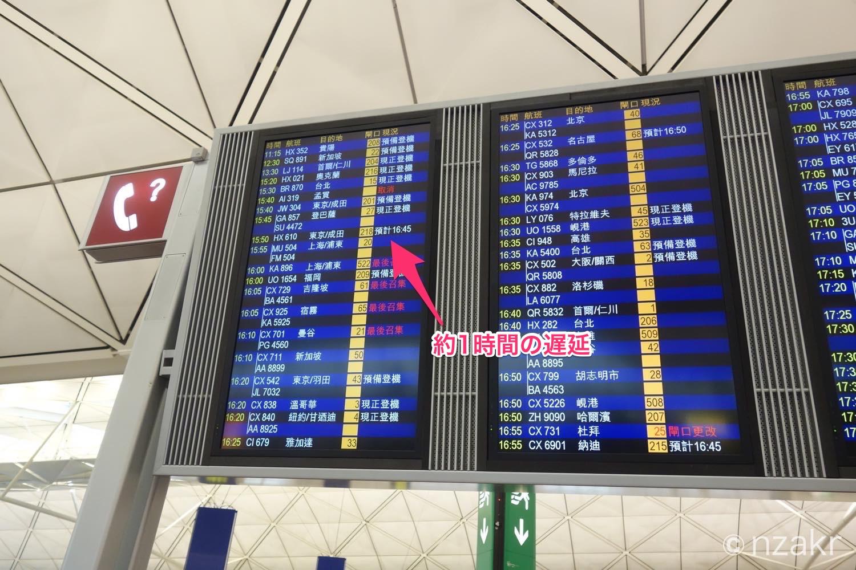 電光掲示板でのフライトの遅延