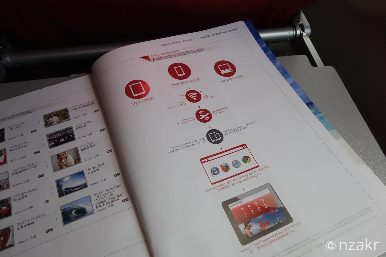 香港空港の機内雑誌にWIFIでのエンタメ視聴方法が掲載