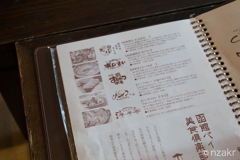 館内誌で外のレストランの紹介も