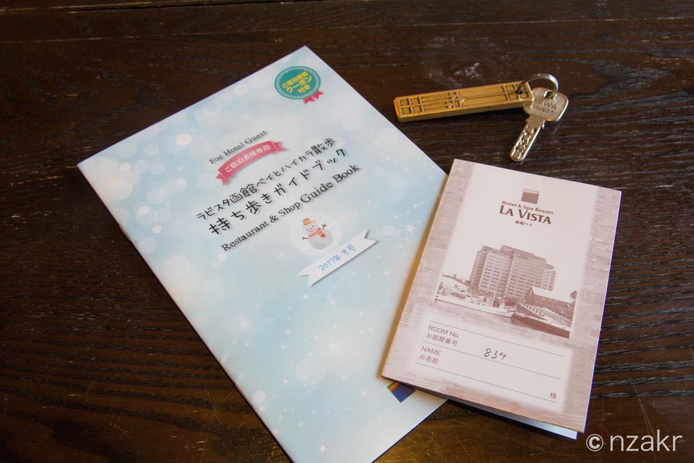 ルームキー、朝食券、函館の街歩きガイドブック