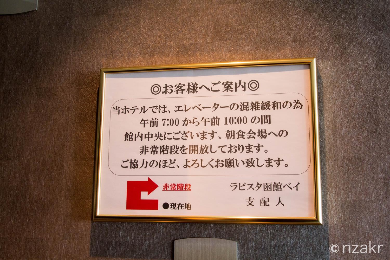 エレベーターホール横の掲示