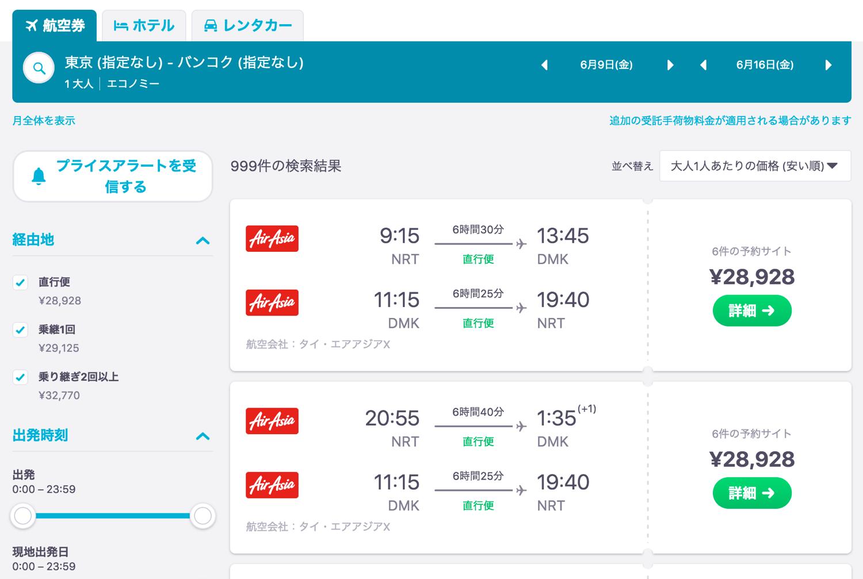東京〜バンコクの航空券比較