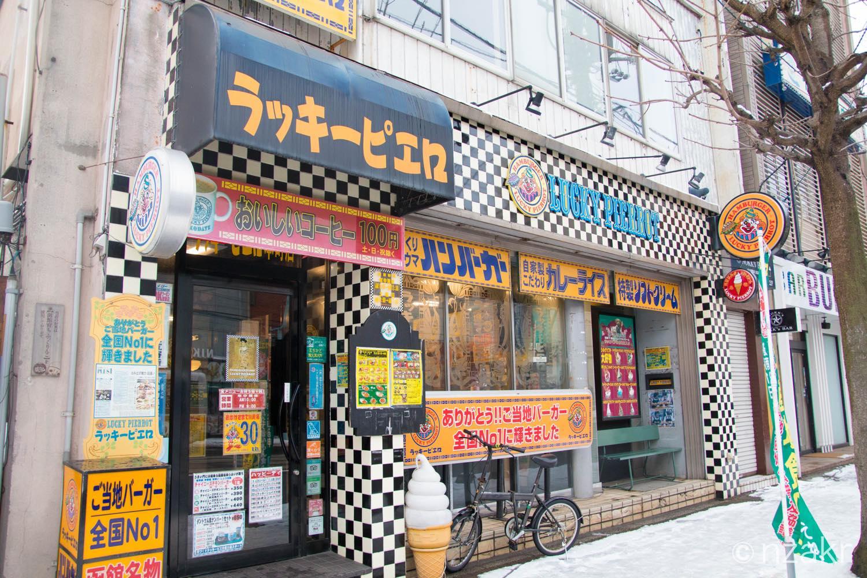 ラッキーピエロ本町店