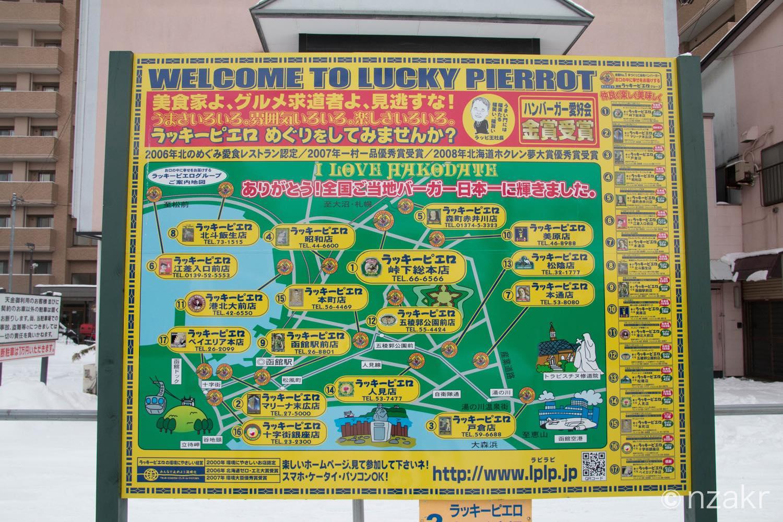 ラッキーピエロの店舗数は函館市内だけでなんと17店舗