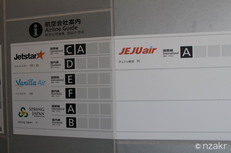 第3ターミナル発着の航空会社