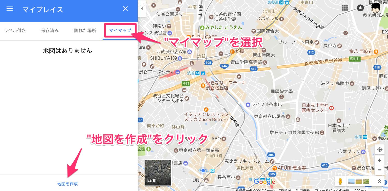 マイマップの地図を作成
