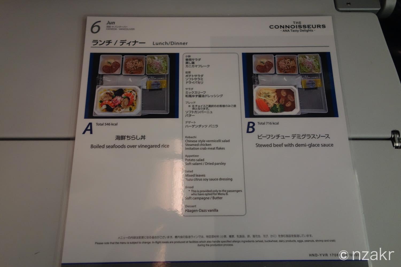 機内食は2種類