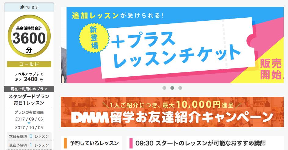 DMM英会話の利用時間