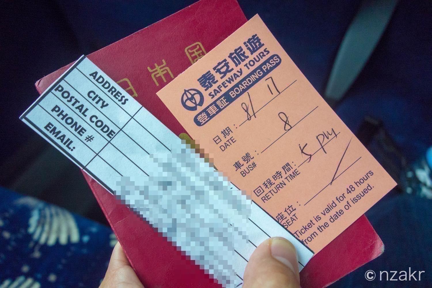 帰りのバスのチケット