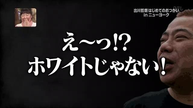 出川イングリッシュ え〜っ!?ホワイトじゃない!