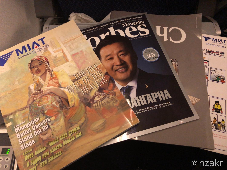 モンゴル航空の機内誌