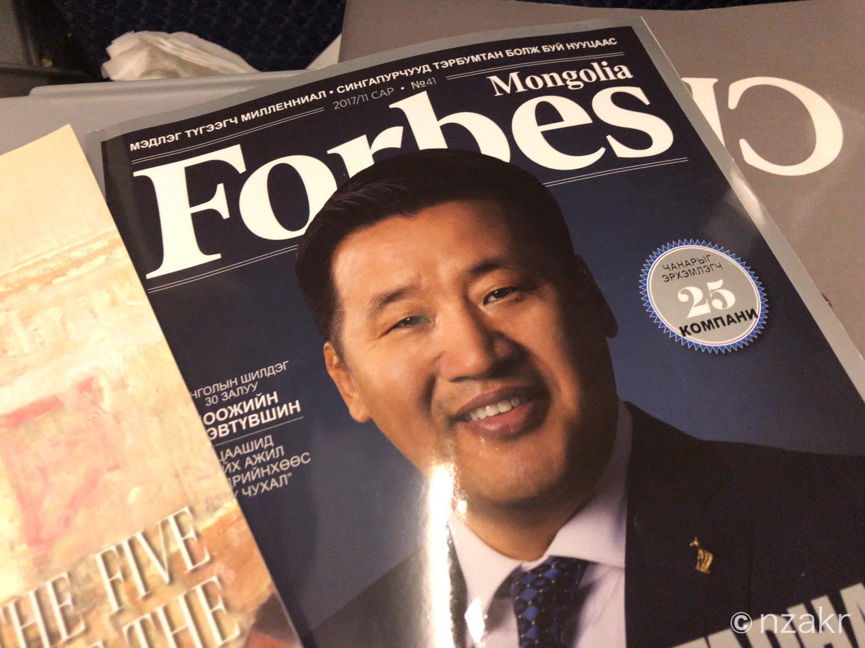 モンゴル版のForbes