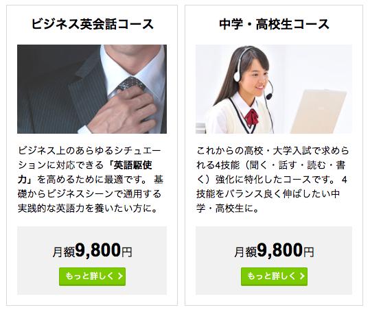 ビジネス英語コース、中学生、高校生コース