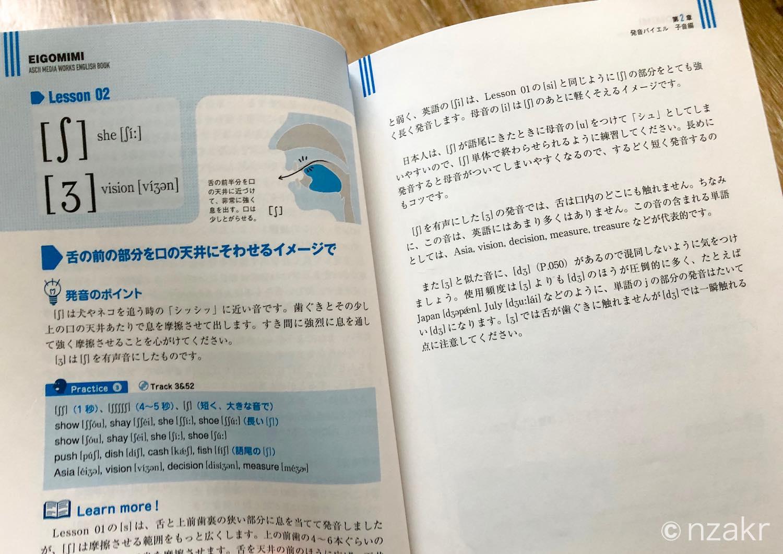 英語耳の内容