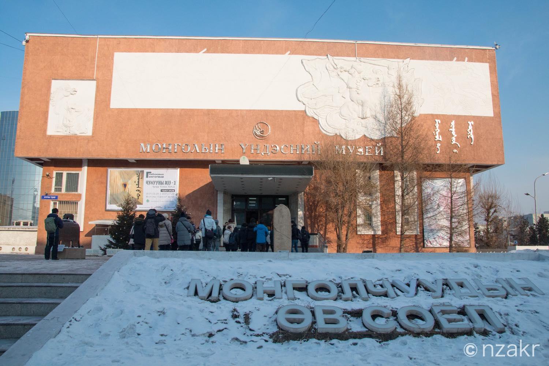 モンゴル歴史博物館