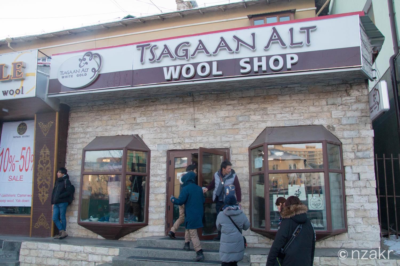 モンゴル羊毛フェルトのお店