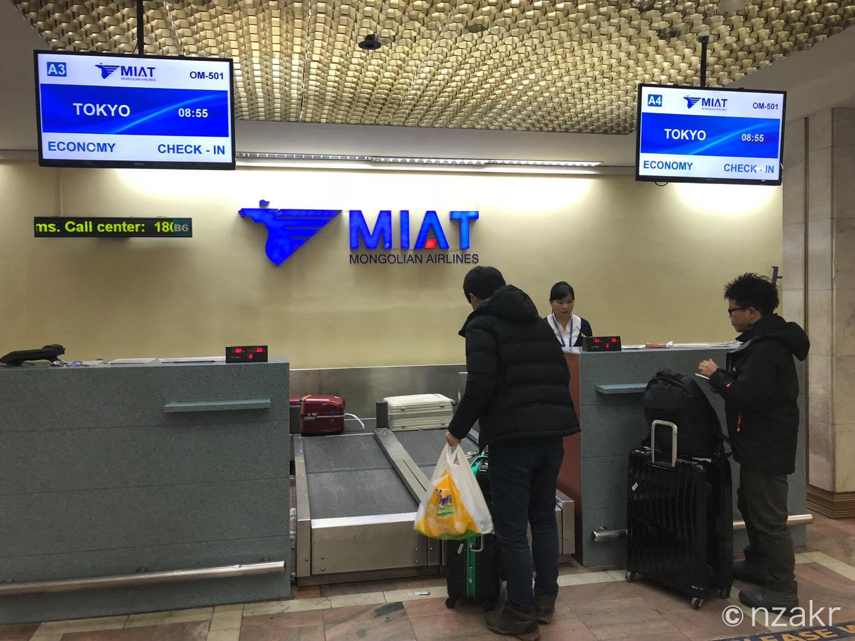 モンゴル航空のチェックイン