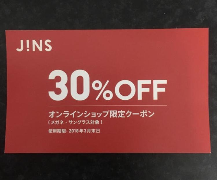 30%オフのJINSのクーポン