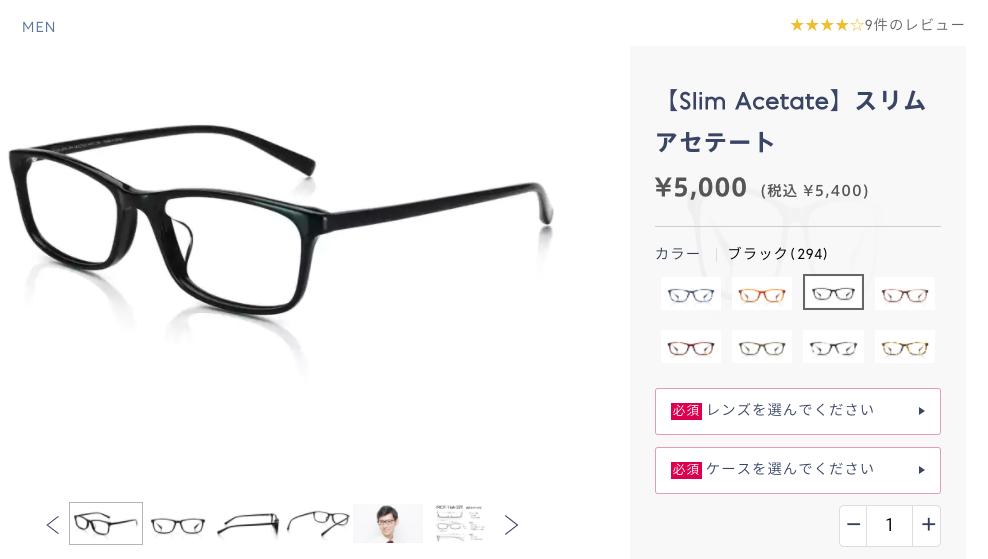 Slim Acetate(スリムアセテート)