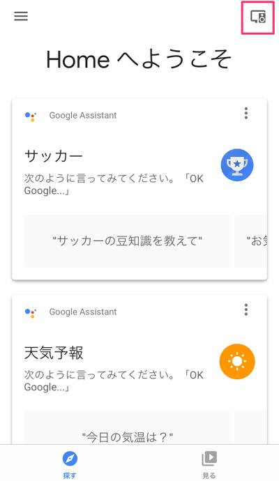 Google Homeのアプリ