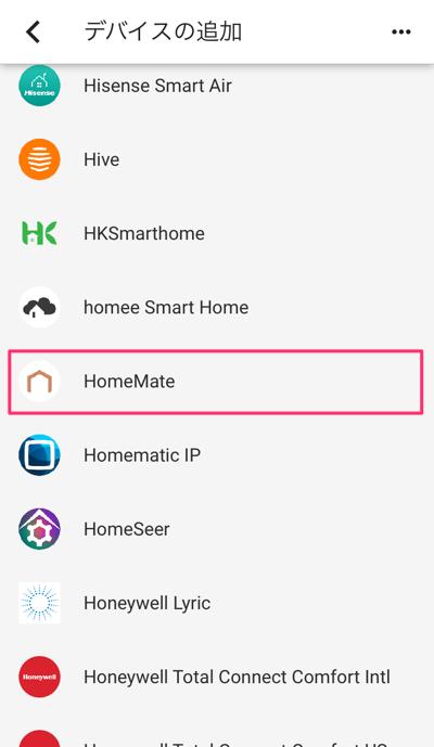 HomeMateを選択