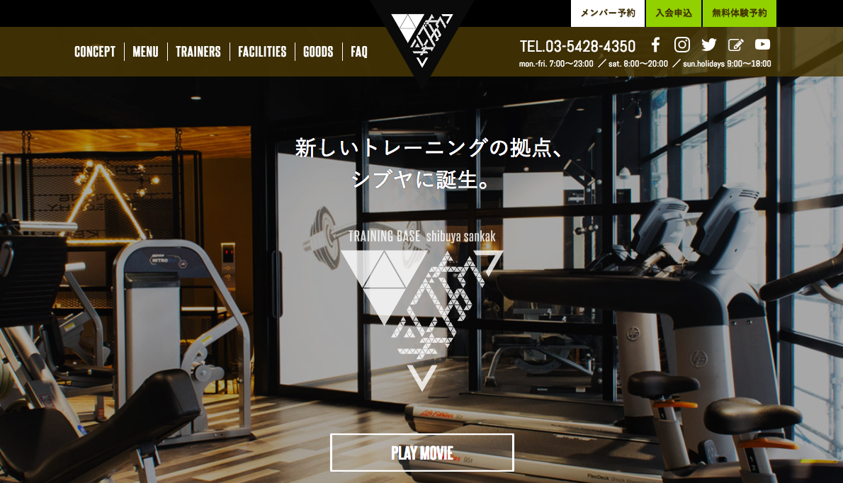 渋谷サンカク 公式ホームページ