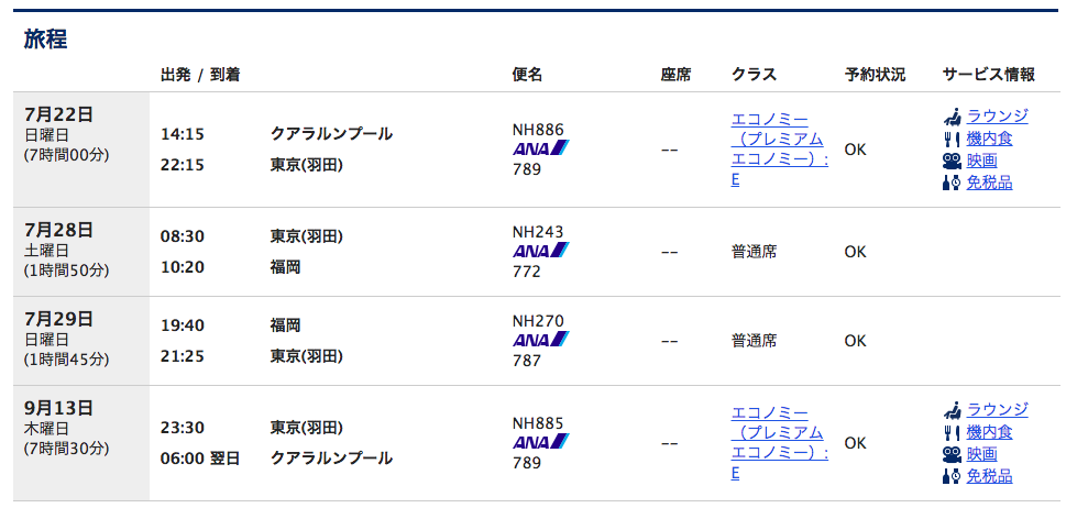 ANA KUL発券 クアラルンプール-羽田-福岡