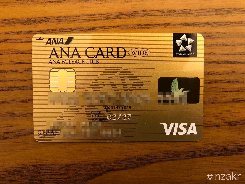 ANAワイドゴールドカード VISAブランド