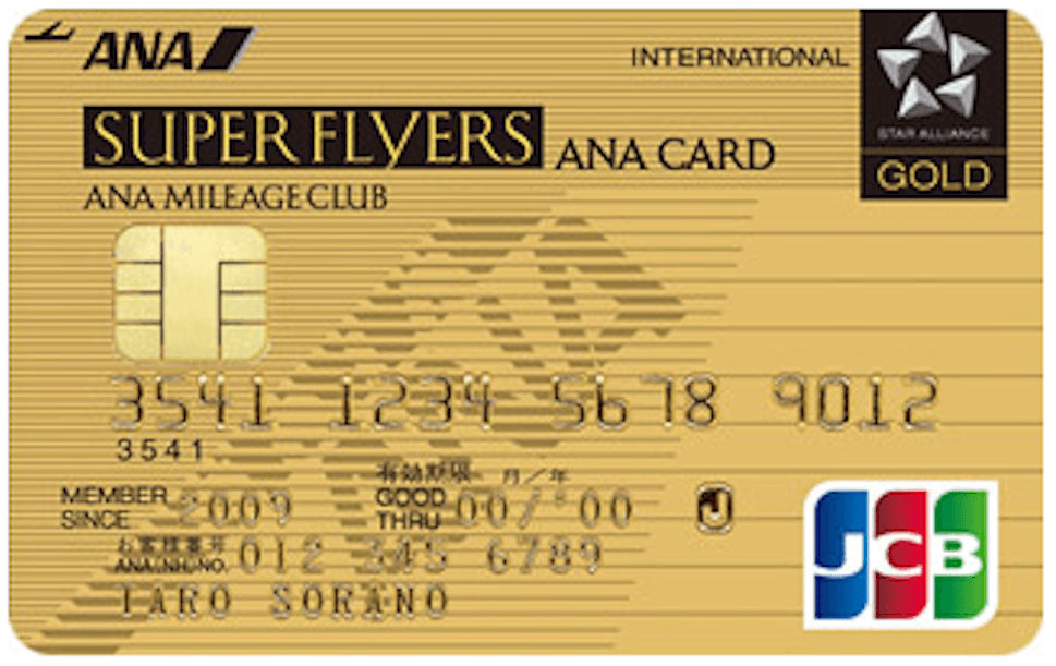 スーパーフライヤーズカードのサンプル