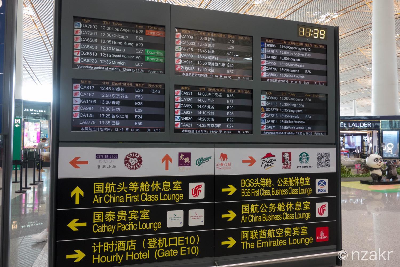 北京国際空港の案内板