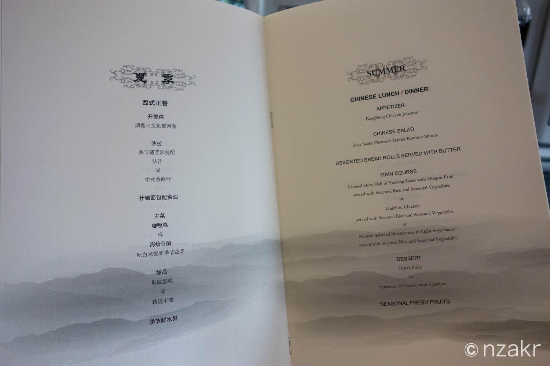 メニューは中国語と英語
