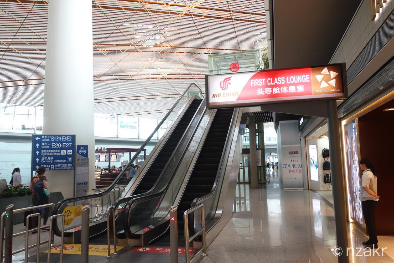 中国国際航空のファーストクラスラウンジ