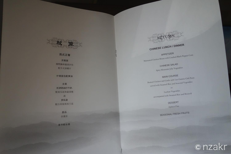昼食は洋食と中華の2択