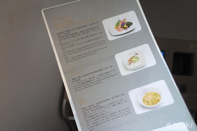 機内サービスの軽食