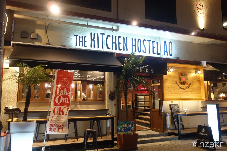 キッチンホステル アオ(THE KITCHEN HOSTEL AO)