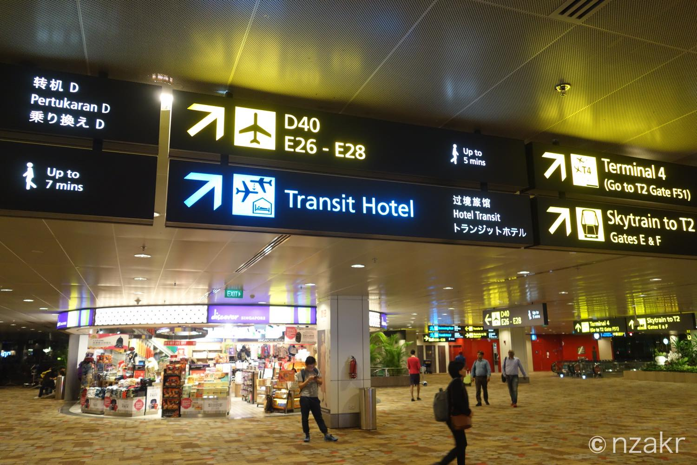 チャンギ国際空港ターミナル1