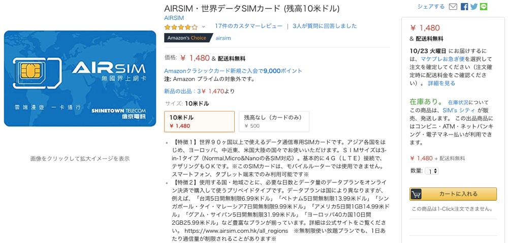 AIRSIMはAmazonで購入可能