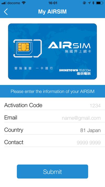 Actication Codeの入力