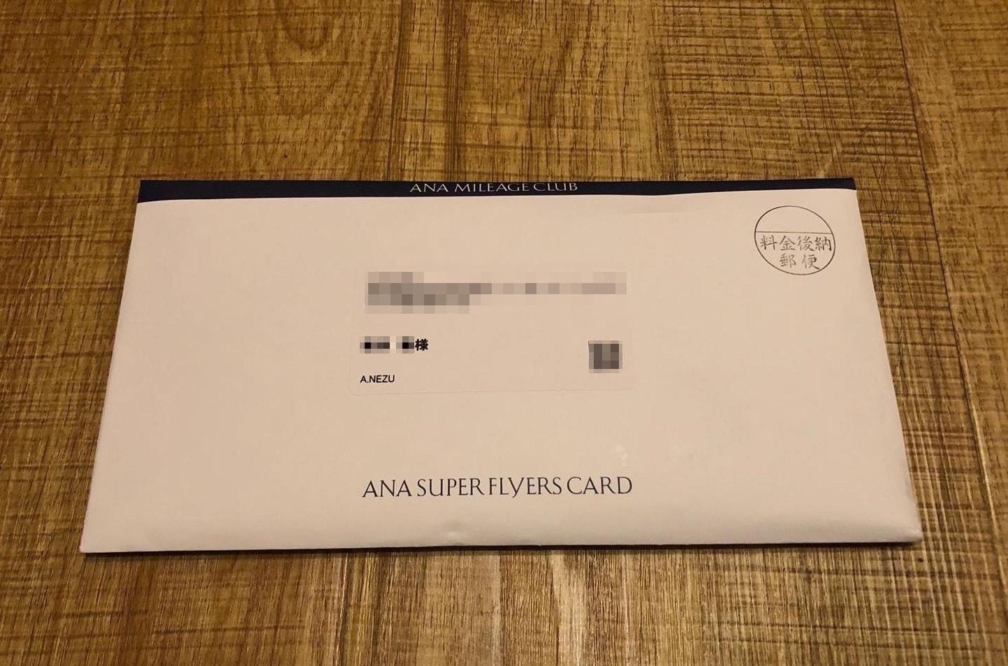ANAから封筒