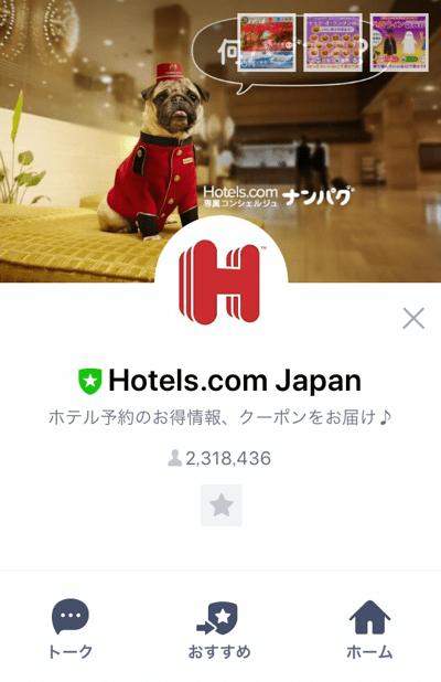 Hotels.com LINEの公式アカウント