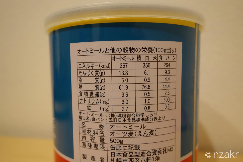 オートミールの栄養バランス